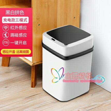 感應式垃圾桶 家用智慧垃圾桶帶蓋廁所客廳創意衛生間自動垃圾桶感應式馬桶紙簍【天天特賣工廠店】