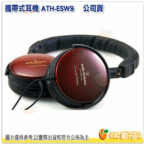 鐵三角 ATH-ESW9 攜帶式耳機 公司貨 附攜存袋 高音質 耳罩式 木製機殼 限量款 保固一年