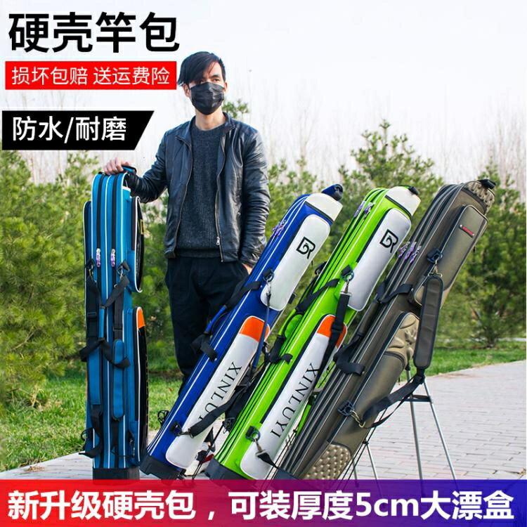 多功能漁具包釣魚包魚竿包1.25米三層漁具竿包硬殼桿包魚包魚具包