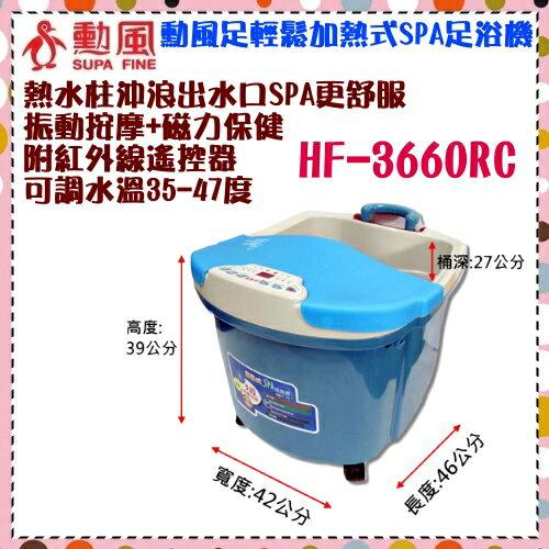 【勳風】足輕鬆加熱式SPA足浴機《HF-3660RC》智慧型感溫  振動按摩+磁力保健