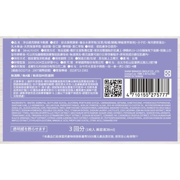 SexyLook 淨白透亮酵素冷敷膜  3入/盒【buyme】