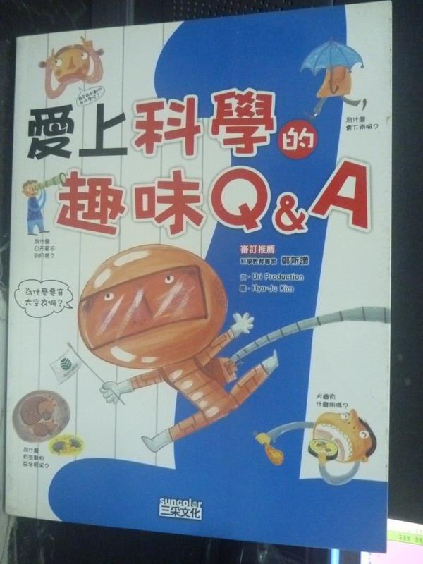【書寶二手書T1/少年童書_XDR】愛上科學的趣味Q&A 1_徐月珠, UriProducti