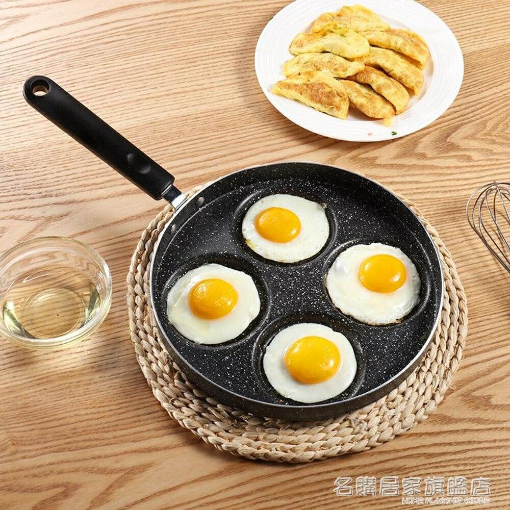 煎蛋鍋不黏平底鍋家用迷你煎雞蛋荷包蛋漢堡蛋餃鍋模具煎蛋器  ATF『名購居家』 雙12購物節