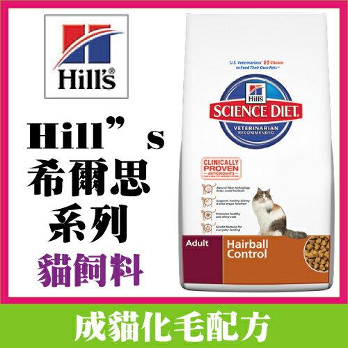 Hill's希爾思成貓化毛專用配方10公斤