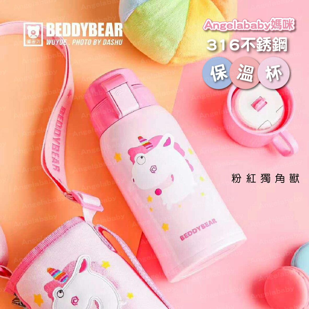 【免運】韓國BeddyBear 不銹鋼保溫吸管杯 / 兒童保溫瓶 / 吸管水杯水壺 3