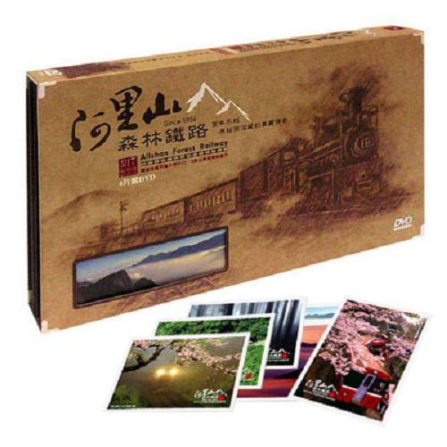 ~超取299 ~阿里山森林鐵路DVD  附六款 風情明信片