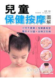 兒童保健按摩圖解