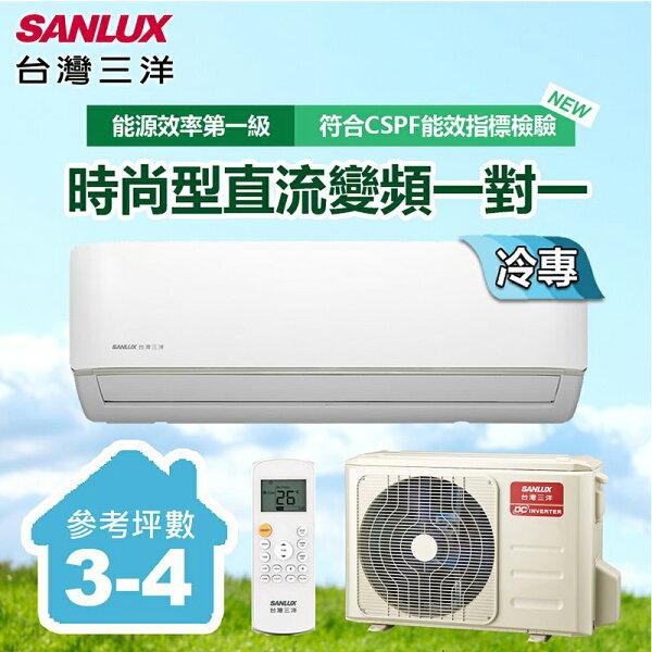 【台灣三洋SANLUX】3-4坪變頻單冷一對一分離式時尚型冷氣(SAC-V22FSAE-V22F)(含運費基本安裝12期0利率)
