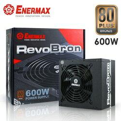 ENERMAX 安耐美 RevoBron系列 超靜銅魔600W 80PLUS銅牌電源供應器 (POWER-LEPA-ERB600)電腦電源【迪特軍】