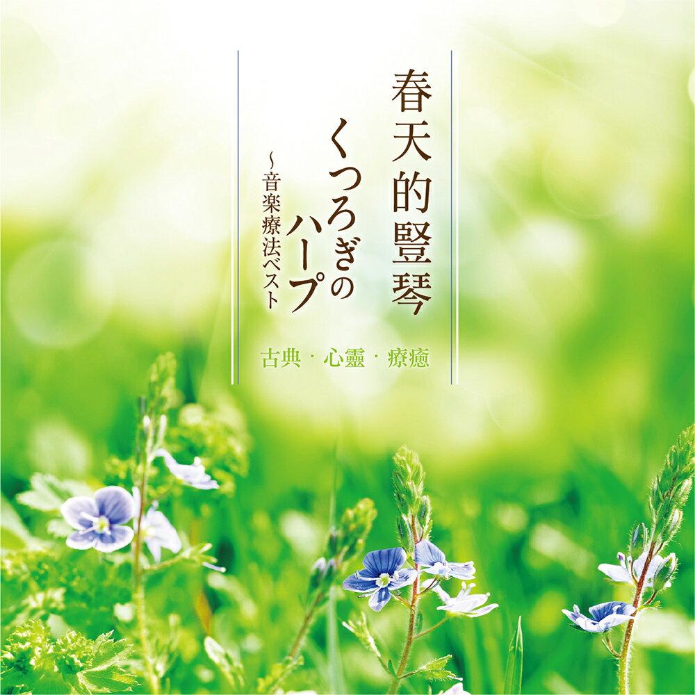 春天的豎琴  /  古典‧心靈‧療癒 - 限時優惠好康折扣