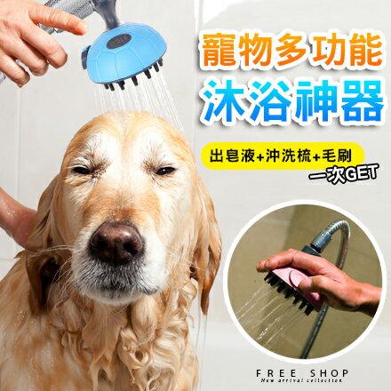 Free Shop 寵物多功能沐浴神器毛小孩洗澡刷子貓狗按摩刷噴頭出皂液沖洗梳毛刷一次搞定【QAADL7111】