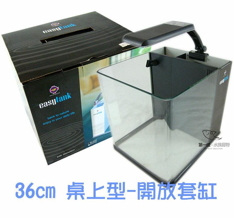 [第一佳 水族寵物] 台灣雅柏UP 桌上型-側濾套缸 (含濾材.馬達.LED燈) [36cm-黑] 另有 [36cm-白