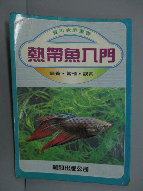 【書寶二手書T1/寵物_NMC】熱帶魚入門_民75