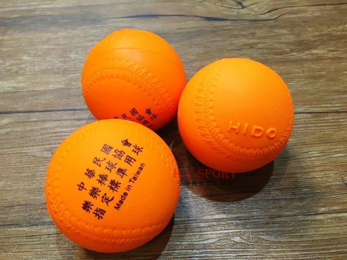 【H.Y SPORT】 HIDO樂樂棒球(3顆) 樂樂棒球協會指定品牌