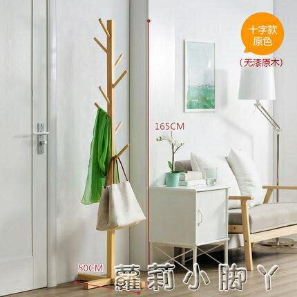 晾衣桿實木衣帽架簡約現代掛衣架落地簡易衣服架子臥室整理架客廳