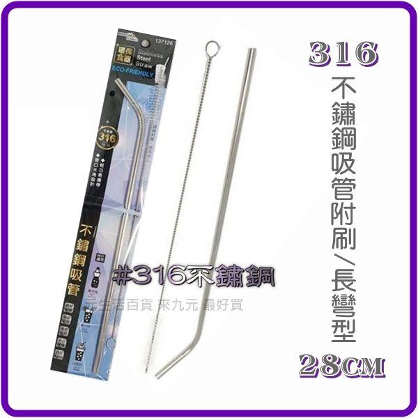 【九元生活百貨】#316不鏽鋼吸管附刷/長彎型 環保食器
