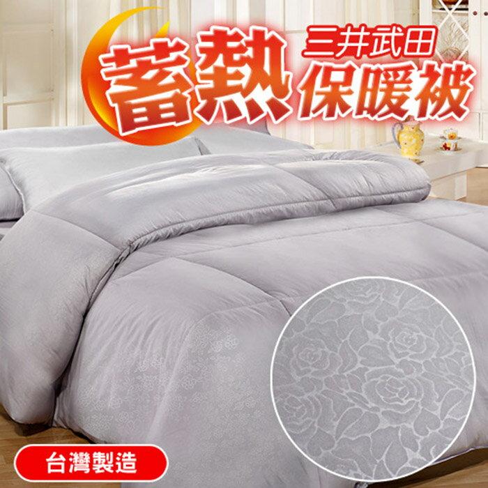 【三井武田】雙人蓄熱昇溫保暖被 VM-5300