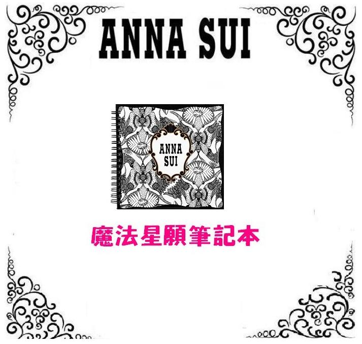 安娜蘇 ANNA SUI 魔法星願筆記本 ☆真愛香水★