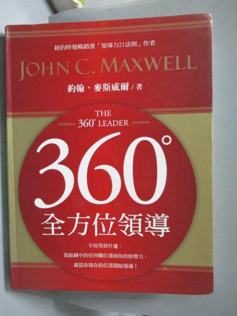 ~書寶 書T3/財經企管_ZEN~360度全方位領導_約翰.麥斯威爾
