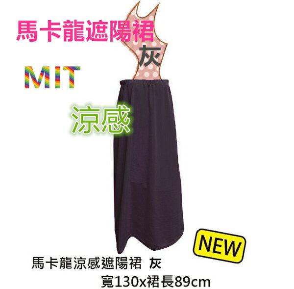 灰色台灣製造一片式馬卡龍遮陽圍裙抗UV涼感素面素色機車遮陽圍裙防曬圍裙遮光裙防走光裙防風裙遮陽裙
