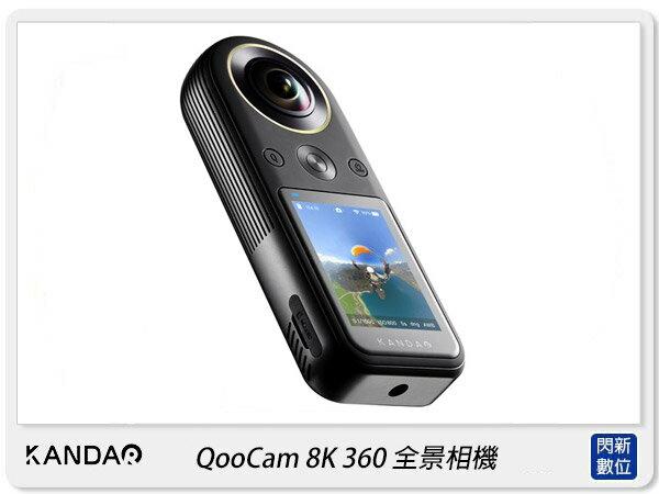 【銀行刷卡金回饋】現貨! KANDAO 看到科技 QooCam 8K 360度 全景相機 攝影機(公司貨) Qoo Cam