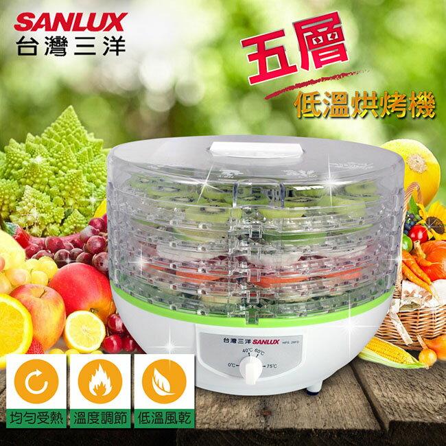 【SANLUX台灣三洋】五層式低溫烘培溫控乾果機/蔬果烘乾機 HPS-28FD