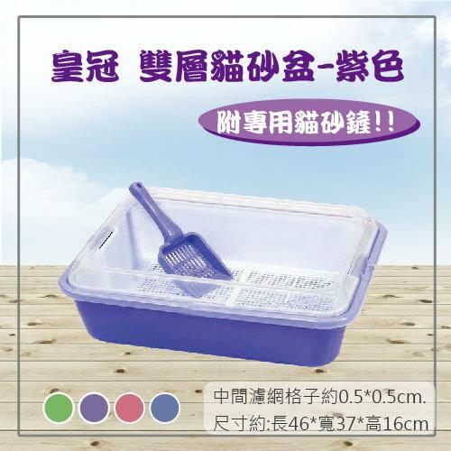 ~力奇~皇冠 雙層貓砂盆~紫色~270元 ~附 貓砂鏟~~ H562~0003