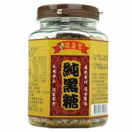 櫻桃飾品:手工純黑糖275g【櫻桃飾品】【26691】