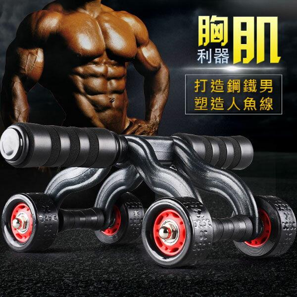 健腹輪 全靜音 四輪 健腹輪 滾輪 伏地挺身器 健美輪 健腹滾輪 巨輪 滑輪 腹肌室內單杠