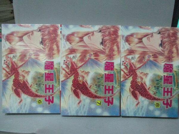 【書寶二手書T1/漫畫書_MQZ】魔星王子_6~8集間_共3本合售