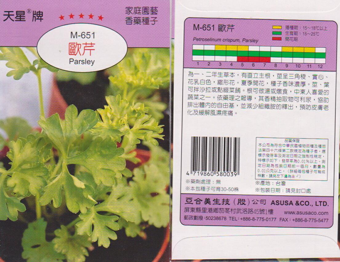 尋花趣- 天星牌 歐芹 巴西里、巴西利、荷蘭芹 香料草 種子 每包約500粒