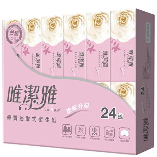 唯潔雅優質抽取式衛生紙100抽*24包【愛買】