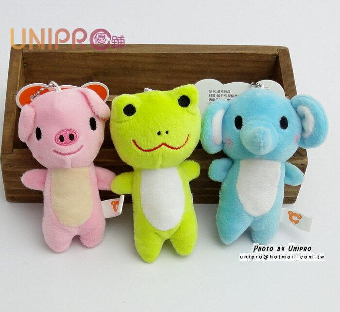 【UNIPRO】可愛 動物 大象 青蛙 小豬 玩具 小吊飾 鑰匙圈 3吋 娃娃
