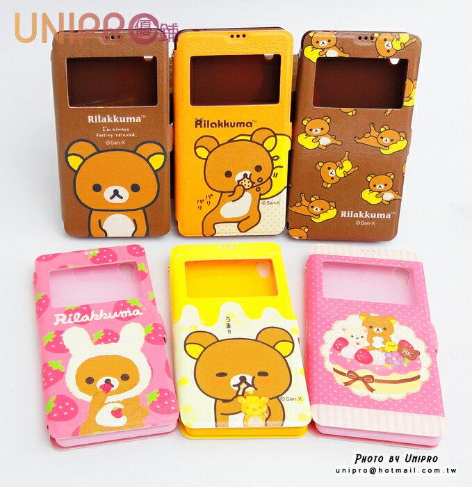 【UNIPRO】SONY Xperia Z3 D6653 拉拉熊 Rilakkuma 懶懶熊 開窗站立 手機皮套