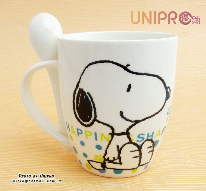 【UNIPRO】正版授權 史奴比 SNOOPY 幸福馬克杯(附匙) 咖啡杯 水杯 牛奶杯 CUP 390ml 禮物