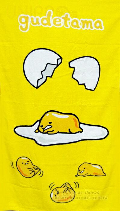~UNIPRO~三麗鷗 療癒系 慵懶蛋黃哥 Gudetama 浴巾 包巾 浴巾 海灘巾^(