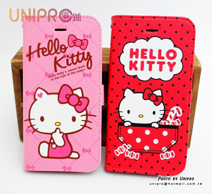 【UNIPRO】 iPhone6 4.7吋 三麗鷗 Hello Kitty 凱蒂貓 磁扣插卡 側掀皮套皮套 保護套 正版