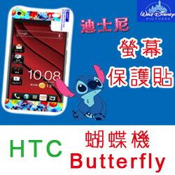 【UNIPRO】  蝴蝶機 Butterfly 迪士尼 螢幕保護貼 怪獸大學 史迪奇 胡迪 維尼 泰瑞鴨