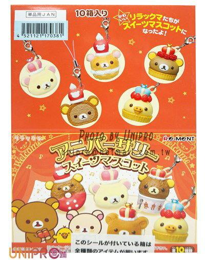 【UNIPRO】Rilakkuma 拉拉熊 牛奶熊 扭蛋 點心 零食 公仔吊飾 食玩 隨機出貨 不挑款 1小盒 日貨