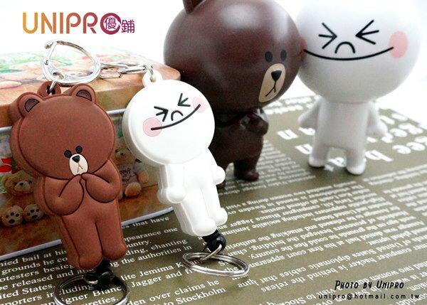 【UNIPRO】LINE FRIENDS 熊大 饅頭人 造型易拉扣證件掛飾 伸縮 鑰匙圈