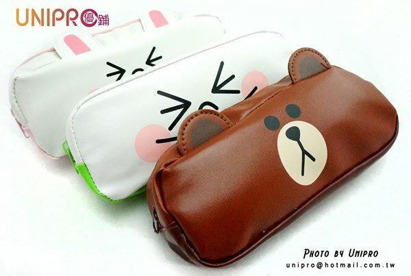 【UNIPRO】LINE FRIENDS 臉型筆袋 表情 兔兔 熊大 饅頭人 鉛筆盒