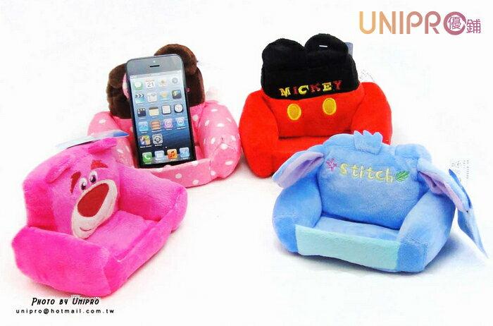 【UNIRPO】迪士尼 米奇 米妮 史迪奇 熊抱哥 絨毛 小沙發手機座 置物 擺飾 創意用品