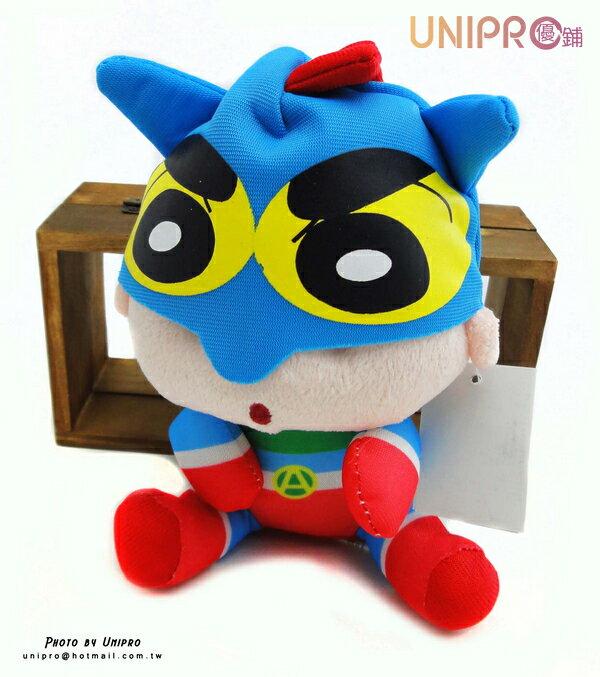 【UNIPRO】蠟筆小新 X 動感超人 變身 超人小新 18公分 絨毛娃娃 玩偶 吊飾