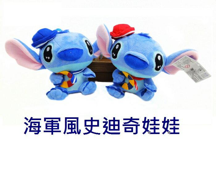 【UNIPRO】迪士尼 正版授權 海軍風 史迪奇 水手服 STITCH 絨毛娃娃 玩偶 吊飾 生日禮物