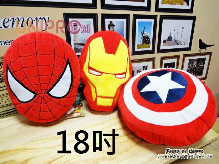 【UNIPRO】復仇者聯盟Marvel 蜘蛛人 鋼鐵人 美國隊長盾牌 英雄頭型枕 18吋 抱枕 午安枕 靠墊 正版授權