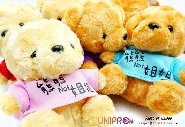 【UNIPRO】泰迪熊 穿衣熊 姐姐熊 玩偶 娃娃 六色 I AM 熊熊 Not 姐姐