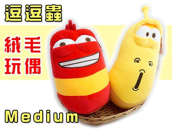 【UNIPRO】正版授權 滑稽臉 逗逗蟲 豆豆蟲 Larva 12吋 造型玩偶 絨毛娃娃 生日禮物 中