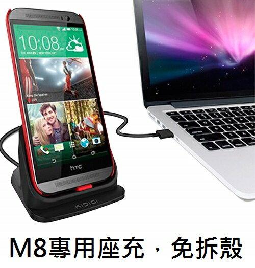 【UNIPRO】KiDiGi HTC One (M8) 傳輸座充 單座充 免拆殼充電 原廠皮套可充 [N125]