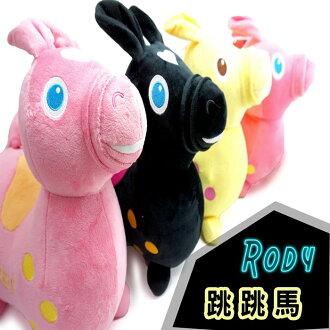 【UNIPRO】Rody 正版授權 跳跳馬 12吋 絨毛玩偶 娃娃 羅帝