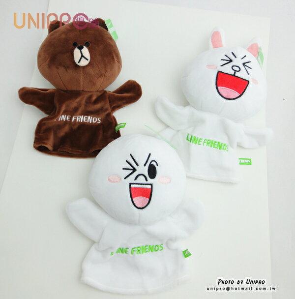 【UNIPRO】LINE 公仔 娃娃 兔兔 饅頭人 熊大 手指娃娃 手玩偶 手偶